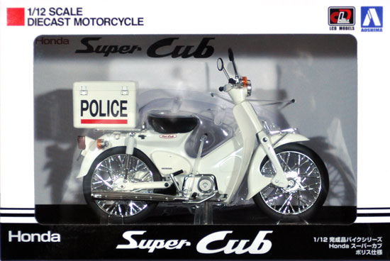 ホンダ スーパーカブ ポリス仕様完成品(アオシマ1/12 完成品バイクシリーズNo.105689)商品画像