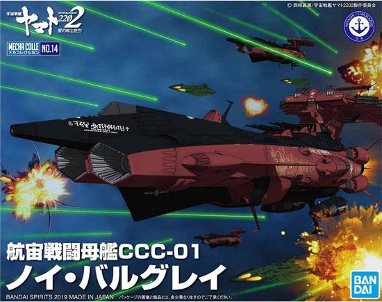 航宙戦闘母艦 CCC-01 ノイ・バルグレイプラモデル(バンダイ宇宙戦艦ヤマト 2202 メカコレクション No.014)商品画像