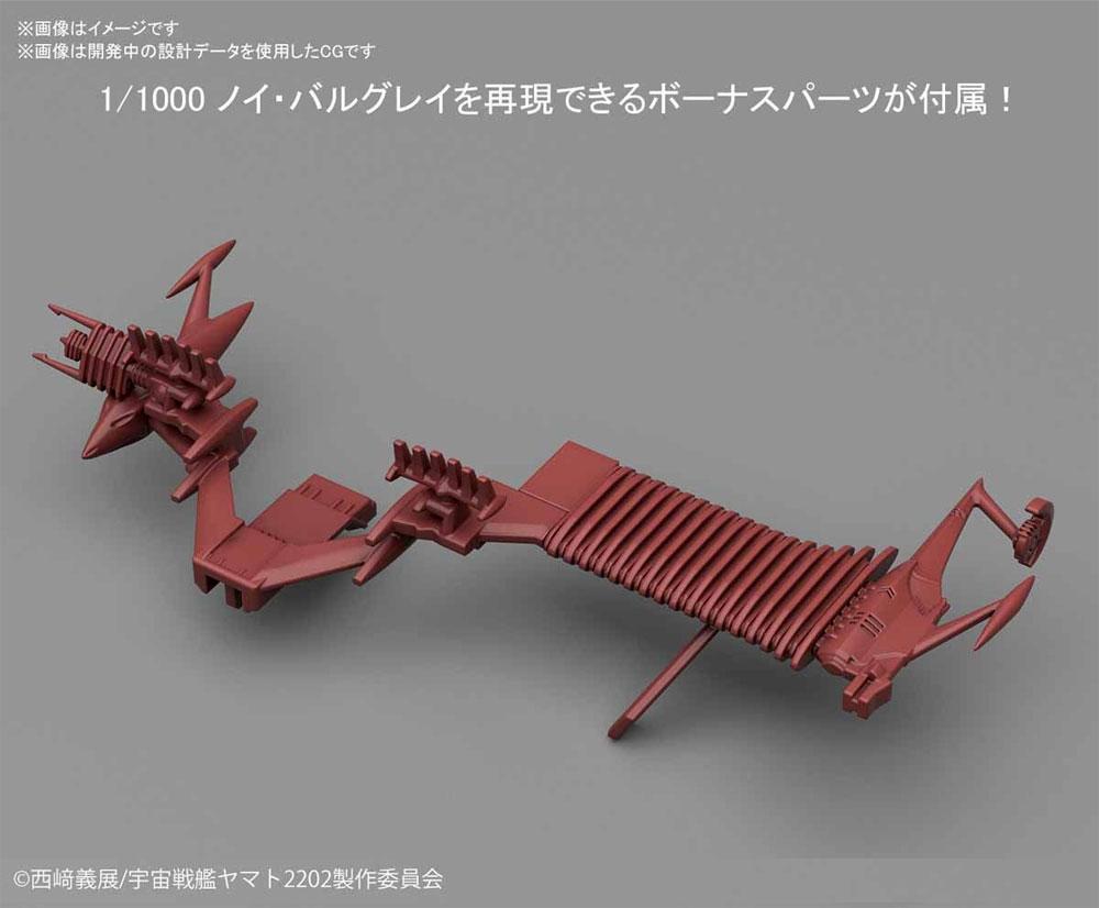 航宙戦闘母艦 CCC-01 ノイ・バルグレイプラモデル(バンダイ宇宙戦艦ヤマト 2202 メカコレクション No.014)商品画像_2