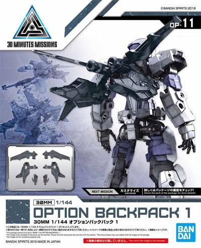 オプションバックパック 1プラモデル(バンダイ30 MINUTES MISSIONSNo.OP-011)商品画像