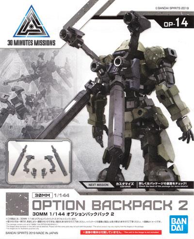 オプションバックパック 2プラモデル(バンダイ30 MINUTES MISSIONSNo.OP-014)商品画像