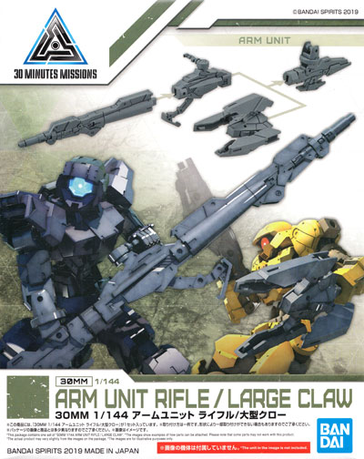 アームユニット ライフル/大型クロープラモデル(バンダイ30 MINUTES MISSIONSNo.W-004)商品画像