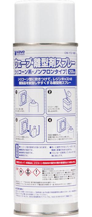 ウェーブ 離型剤スプレー シリコーン系・ノンフロンタイプ離型剤(ウェーブ造型資材No.OM-172)商品画像