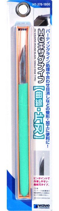 HG キサゲナイフ 曲線・片刃きさげ(ウェーブホビーツールシリーズNo.HT-378)商品画像
