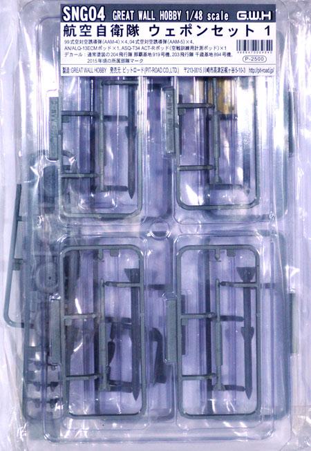 航空自衛隊 ウェポンセット 1プラモデル(グレートウォールホビー1/48 ミリタリーエアクラフト プラモデルNo.SNG004)商品画像