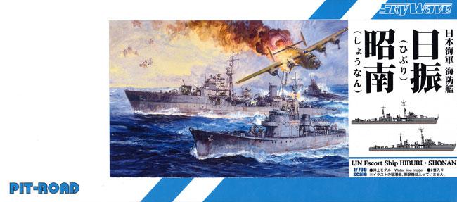 日本海軍 海防艦 日振・昭南プラモデル(ピットロード1/700 スカイウェーブ W シリーズNo.SPW066)商品画像