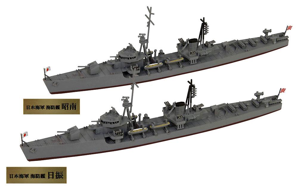 日本海軍 海防艦 日振・昭南プラモデル(ピットロード1/700 スカイウェーブ W シリーズNo.SPW066)商品画像_2