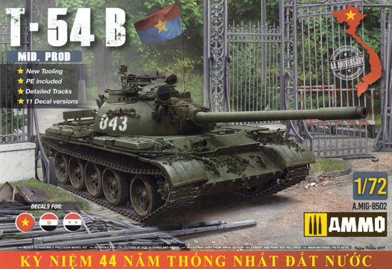 T-54B 中期型 プラモデル (アモ Limited Edition Plastic model kit No.A.MIG-8502) 商品画像