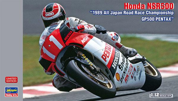 ホンダ NSR500 1989 全日本ロードレース選手権 GP500 PENTAXプラモデル(ハセガワ1/12 バイクシリーズNo.21721)商品画像