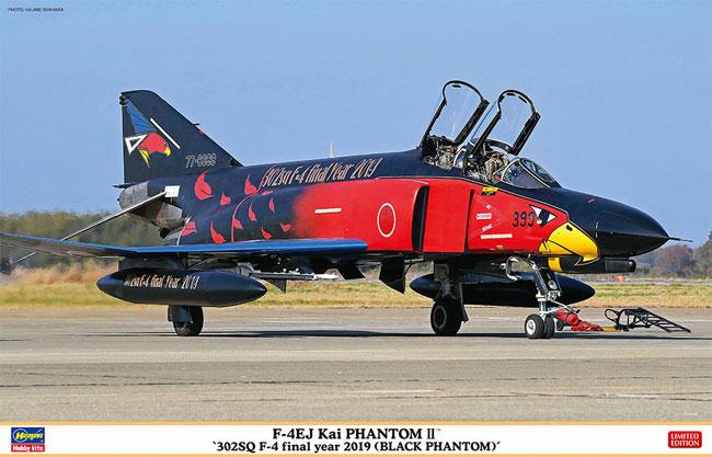 F-4EJ改 スーパーファントム 302SQ F-4 ファイナルイヤー 2019 ブラックファントムプラモデル(ハセガワ1/48 飛行機 限定生産No.07476)商品画像