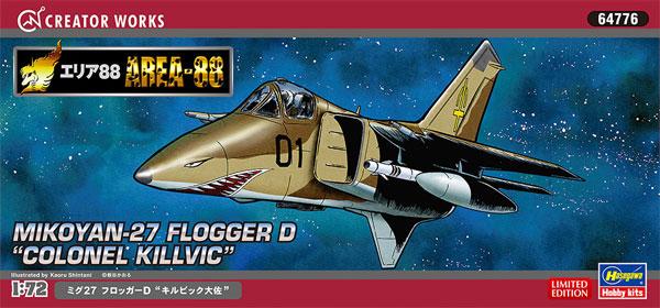 ミグ27 フロッガーD キルビック大佐 (エリア88)プラモデル(ハセガワクリエイター ワークス シリーズNo.64776)商品画像