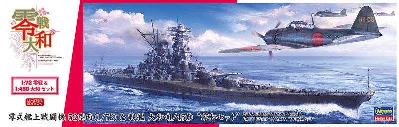 零式艦上戦闘機 52型丙 (1/72) & 戦艦 大和 (1/450) 零和セットプラモデル(ハセガワ1/450 有名艦船シリーズNo.SP425)商品画像