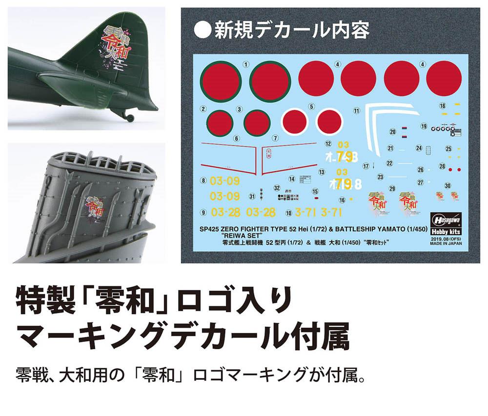 零式艦上戦闘機 52型丙 (1/72) & 戦艦 大和 (1/450) 零和セットプラモデル(ハセガワ1/450 有名艦船シリーズNo.SP425)商品画像_2