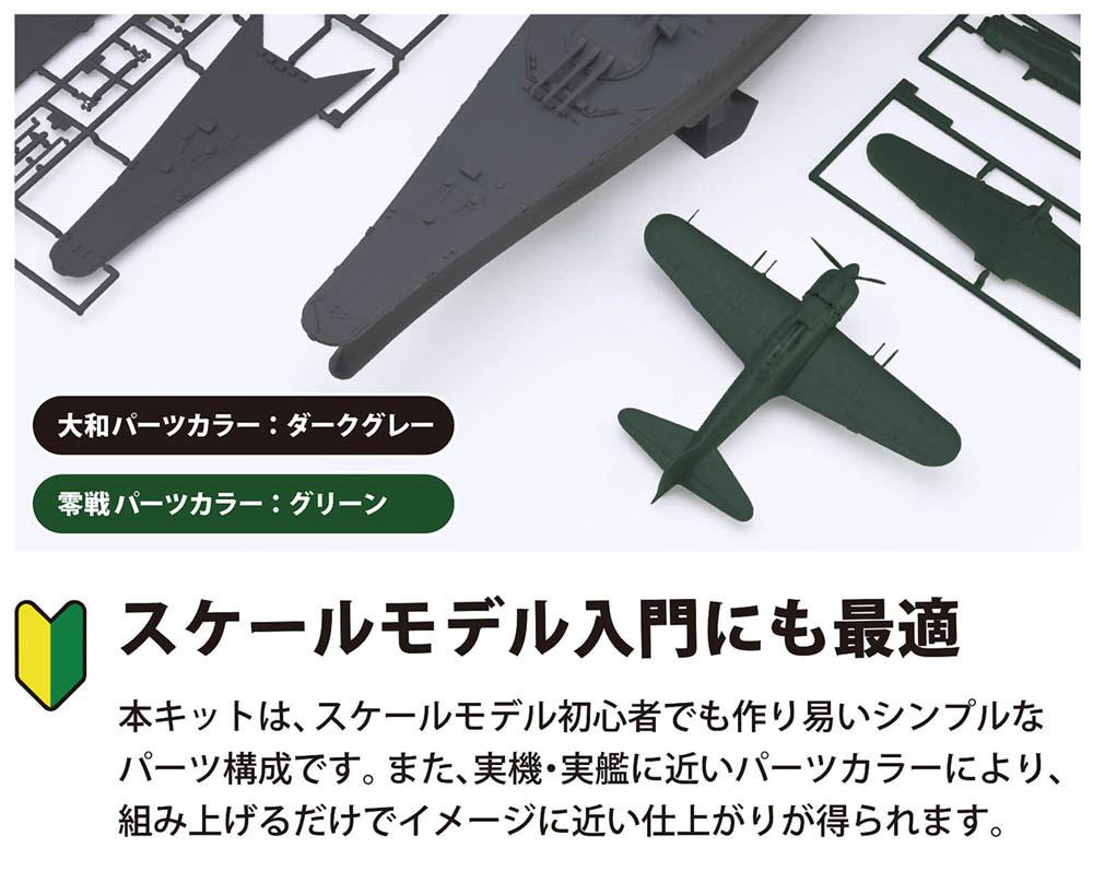 零式艦上戦闘機 52型丙 (1/72) & 戦艦 大和 (1/450) 零和セットプラモデル(ハセガワ1/450 有名艦船シリーズNo.SP425)商品画像_3