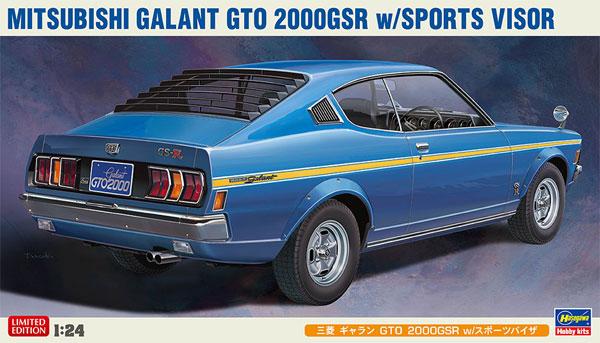 三菱 ギャラン GTO 2000GSR w/スポーツバイザプラモデル(ハセガワ1/24 自動車 限定生産No.20408)商品画像