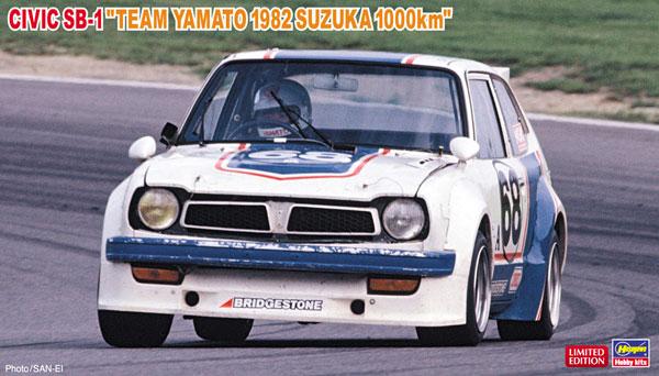 シビック SB-1 チーム ヤマト 1982年 鈴鹿1000kmレースプラモデル(ハセガワ1/24 自動車 限定生産No.20409)商品画像