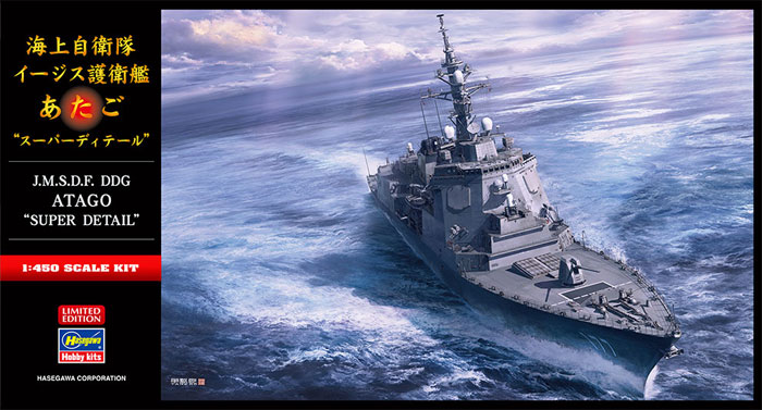 海上自衛隊 イージス護衛艦 あたご スーパーディテールプラモデル(ハセガワ1/450 有名艦船シリーズNo.SP420)商品画像