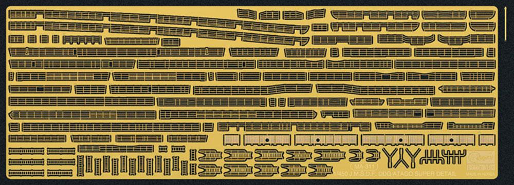 海上自衛隊 イージス護衛艦 あたご スーパーディテール (ハセガワ 1/450 有名艦船シリーズ SP420) の商品画像