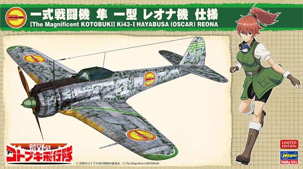 荒野のコトブキ飛行隊 一式戦闘機 隼 一型 レオナ機 仕様プラモデル(ハセガワ1/48 飛行機 限定生産No.SP421)商品画像