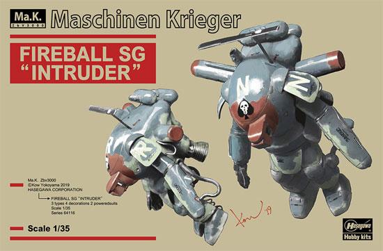 ファイアボール SG イントルーダープラモデル(ハセガワマシーネンクリーガー シリーズNo.64116)商品画像
