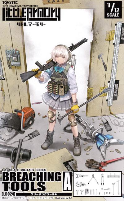 ブリーチングツール Aプラモデル(トミーテックリトルアーモリー (little armory)No.LD024)商品画像