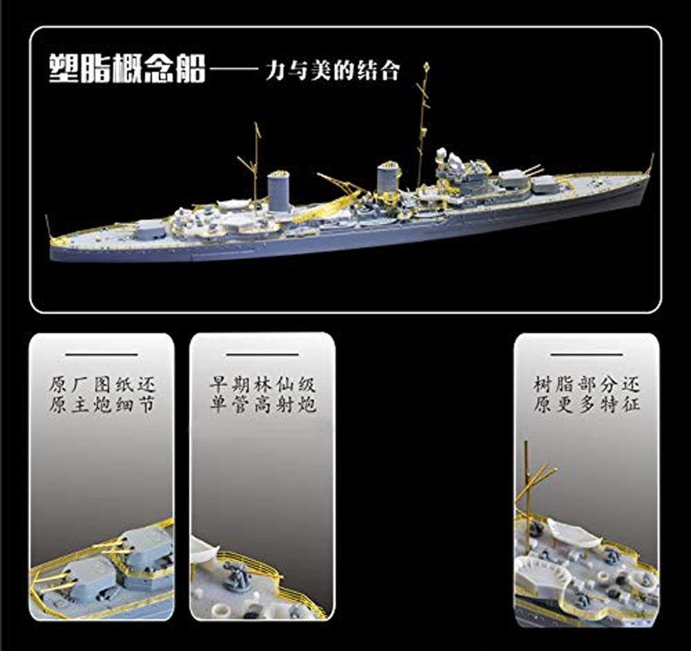 イギリス海軍 軽巡洋艦 ガラティアプラモデル(フライホーク1/700 艦船No.FH1158)商品画像_3