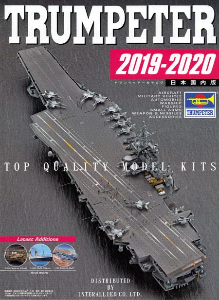 トランペッター 2019-2020年 カタログカタログ(トランペッターカタログNo.96102)商品画像