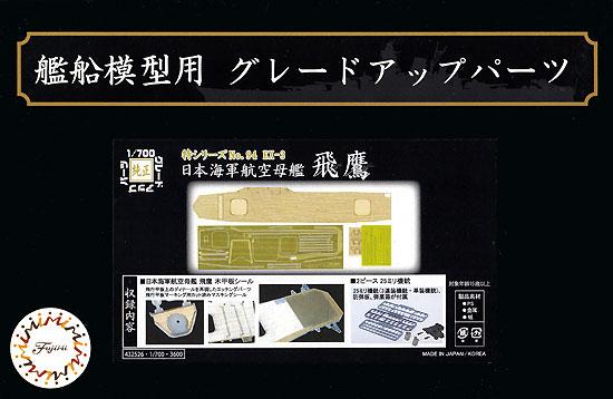 日本海軍 航空母艦 飛鷹 木甲板シール & 2ピース 25ミリ機銃甲板シート(フジミ艦船模型用グレードアップパーツNo.特91EX-003)商品画像