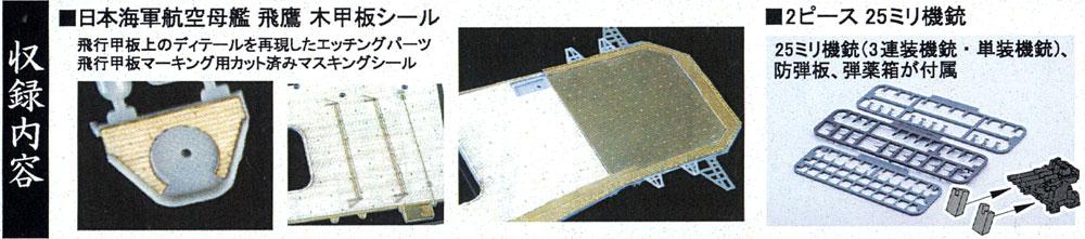 日本海軍 航空母艦 飛鷹 木甲板シール & 2ピース 25ミリ機銃甲板シート(フジミ艦船模型用グレードアップパーツNo.特91EX-003)商品画像_1