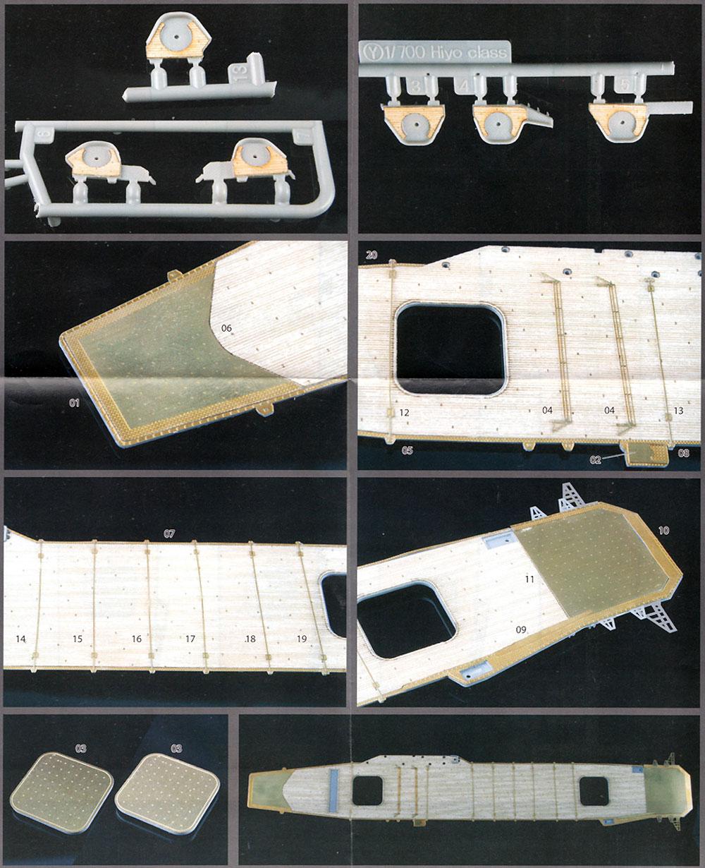 日本海軍 航空母艦 飛鷹 木甲板シール & 2ピース 25ミリ機銃甲板シート(フジミ艦船模型用グレードアップパーツNo.特91EX-003)商品画像_3