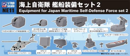 海上自衛隊 艦船装備セット 2プラモデル(ピットロードスカイウェーブ NE シリーズNo.NE011)商品画像