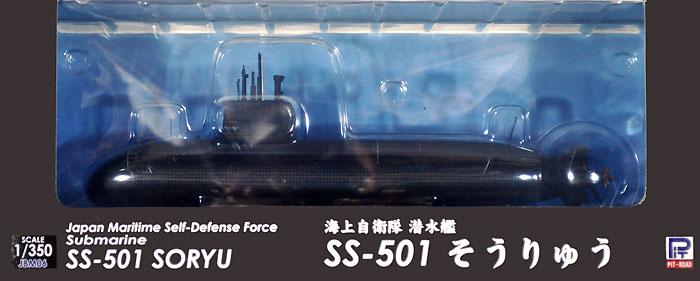 海上自衛隊 潜水艦 SS-501 そうりゅう完成品(ピットロード1/350 塗装済み完成品 (JBM)No.JBM006)商品画像