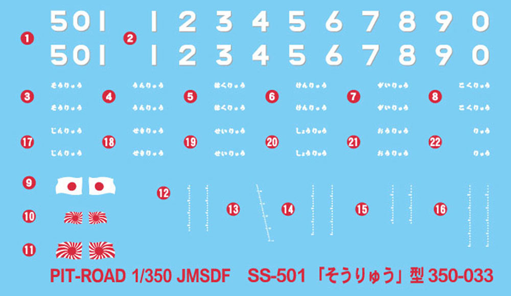 海上自衛隊 潜水艦 SS-501 そうりゅう完成品(ピットロード1/350 塗装済み完成品 (JBM)No.JBM006)商品画像_3