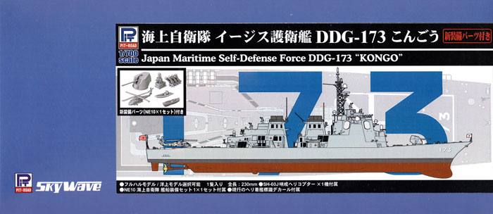 海上自衛隊 イージス護衛艦 DDG-173 こんごう 新装備パーツ付きプラモデル(ピットロード1/700 スカイウェーブ J シリーズNo.J060SP)商品画像