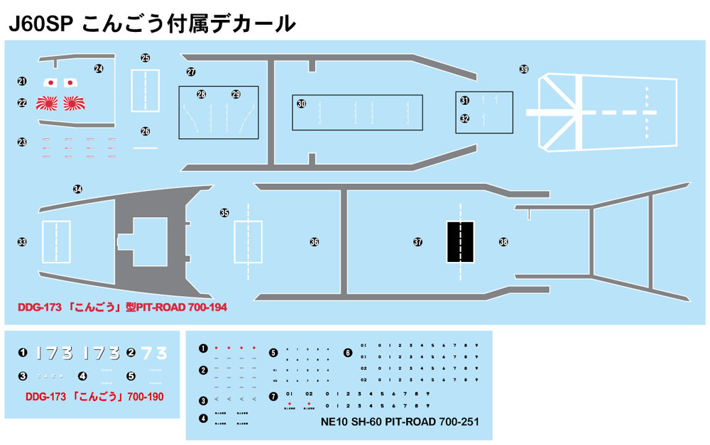 海上自衛隊 イージス護衛艦 DDG-173 こんごう 新装備パーツ付きプラモデル(ピットロード1/700 スカイウェーブ J シリーズNo.J060SP)商品画像_2
