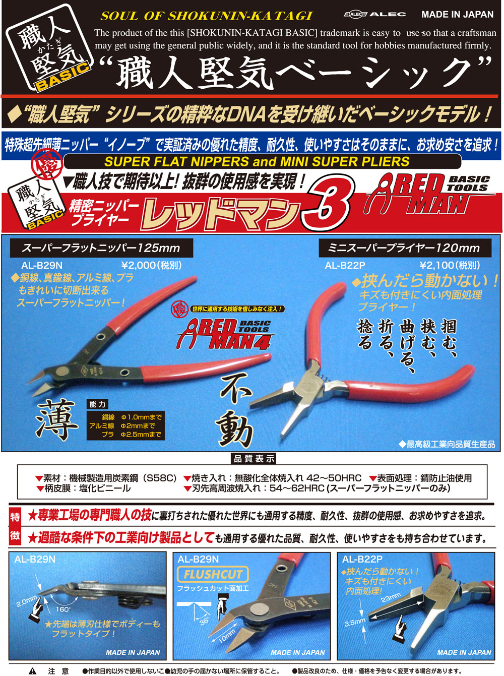 レッドマン 4 スーパーフラットニッパー 125mmニッパー(シモムラアレック職人堅気 ベーシックNo.AL-B029N)商品画像_2