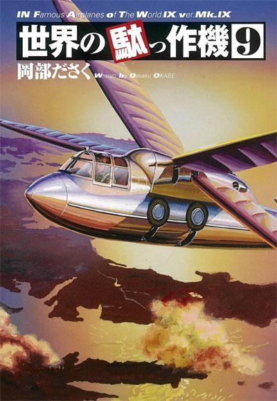 世界の駄っ作機 9本(大日本絵画世界の駄っ作機No.009)商品画像