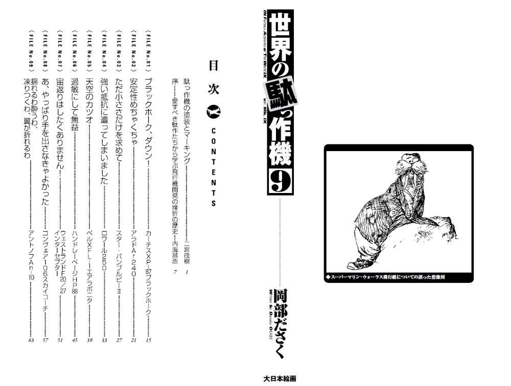 世界の駄っ作機 9本(大日本絵画世界の駄っ作機No.009)商品画像_2