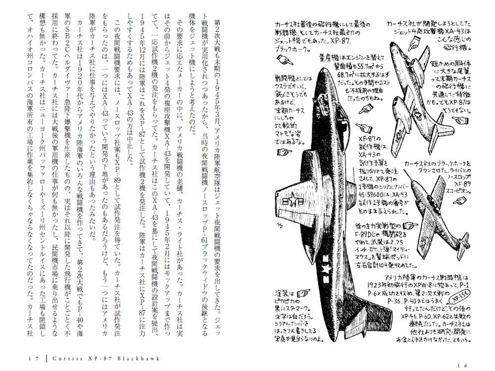世界の駄っ作機 9本(大日本絵画世界の駄っ作機No.009)商品画像_4