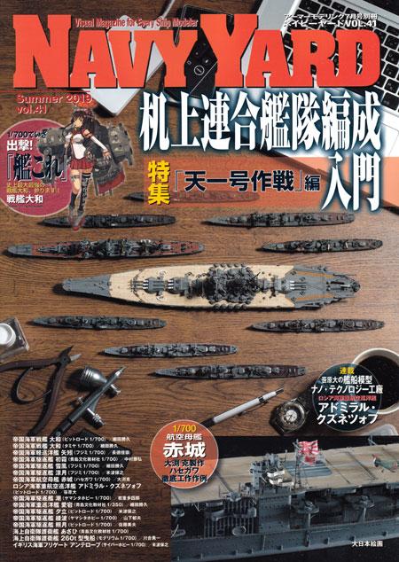 ネイビーヤード Vol.41 机上連合艦隊編成入門 天一号作戦編本(大日本絵画ネイビーヤードNo.041)商品画像