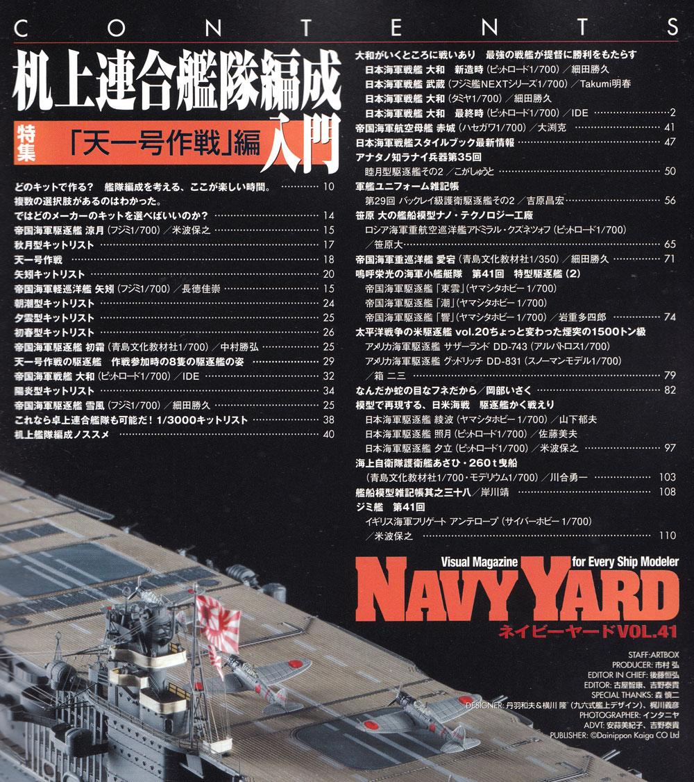 ネイビーヤード Vol.41 机上連合艦隊編成入門 天一号作戦編本(大日本絵画ネイビーヤードNo.041)商品画像_1