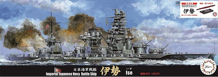 日本海軍 戦艦 伊勢 昭和17年 仮称21号電探搭載 艦底 飾り台付きプラモデル(フジミ1/700 特シリーズNo.特096EX-002)商品画像