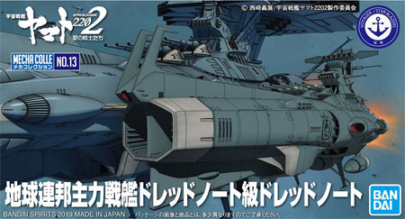地球連邦 主力戦艦 ドレッドノート級 ドレッドノート(プラモデル(バンダイ宇宙戦艦ヤマト 2202 メカコレクション No.013)商品画像