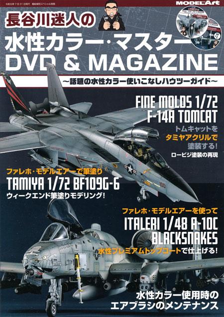 長谷川迷人の水性カラー・マスター DVD & MAGAZINE本(モデルアートDVDシリーズNo.12320-08)商品画像