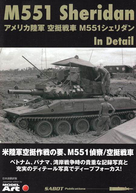 アメリカ陸軍 空挺戦車 M551 シェリダン イン ディテール本(モデルアート資料集No.MDP-021)商品画像