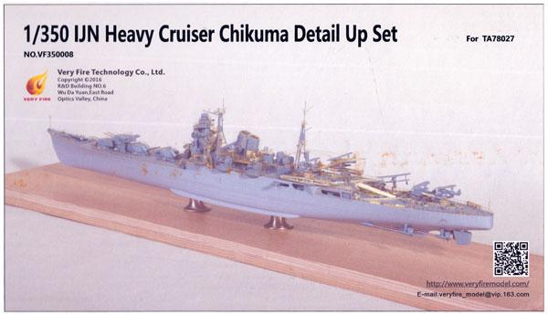 日本海軍 重巡洋艦 筑摩 ディテールアップセット (タミヤ用)エッチング(ベリーファイア1/350 ディテールアップNo.VF350008)商品画像
