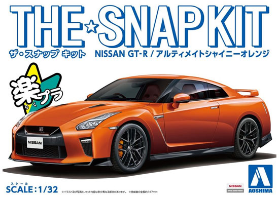 ニッサン GT-R アルティメイトシャイニーオレンジプラモデル(アオシマザ・スナップキットNo.007-A)商品画像