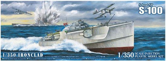 Sボート S-100プラモデル(アオシマ1/350 アイアンクラッドNo.056585)商品画像