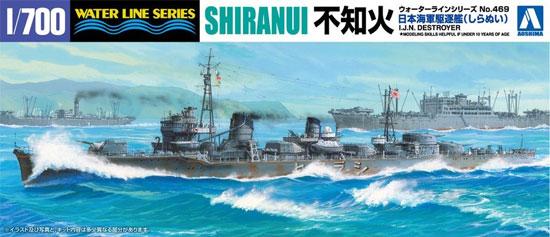 日本海軍 駆逐艦 不知火プラモデル(アオシマ1/700 ウォーターラインシリーズNo.469)商品画像