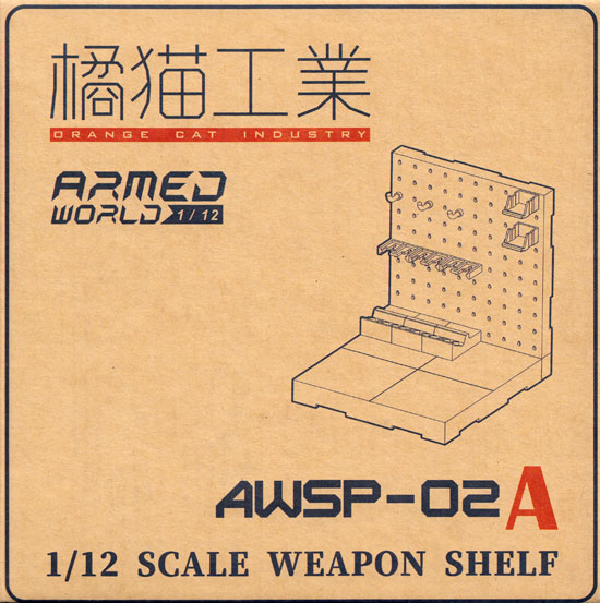 AWSP-02A ウェポンシェルフ 低タイププラモデル(橘猫工業1/12 ARMED WORLDNo.KM-034)商品画像